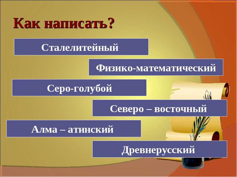 Как написать? Стале (?) литейный Сталелитейный Древне (?) русский Физико (?) ...