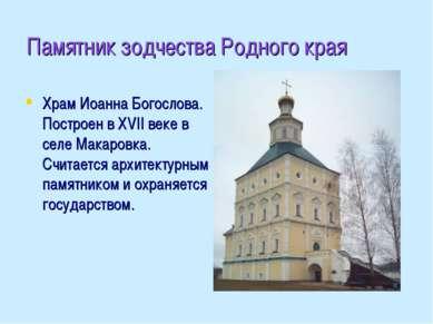 Памятник зодчества Родного края Храм Иоанна Богослова. Построен в XVII веке в...