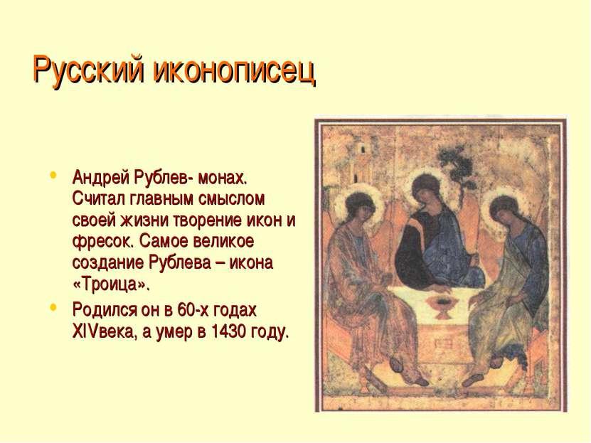 Русский иконописец Андрей Рублев- монах. Считал главным смыслом своей жизни т...