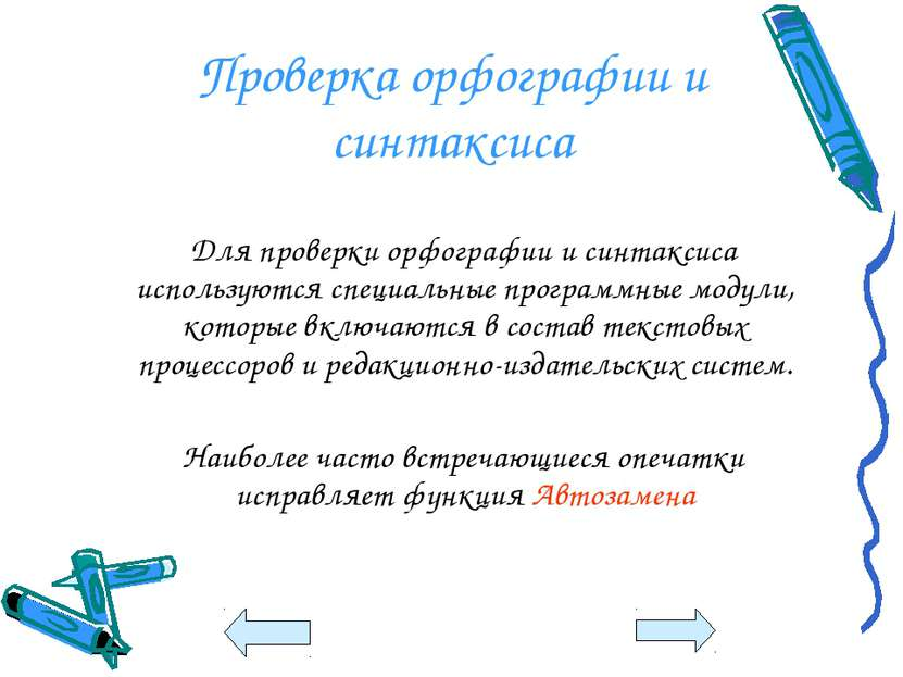 Проверка орфографии и синтаксиса Для проверки орфографии и синтаксиса использ...