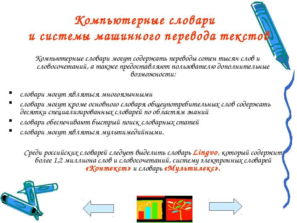 Компьютерные словари и системы машинного перевода текстов Компьютерные словар...