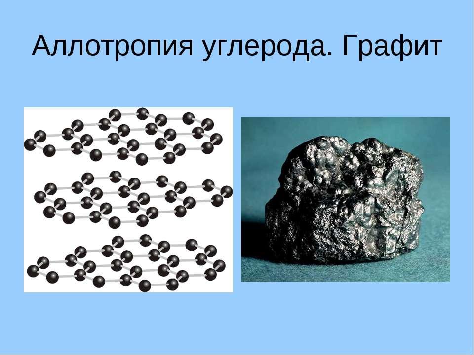 Аллотропия углерода. Графит