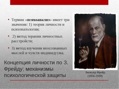 Концепция личности по З. Фрейду; механизмы психологической защиты Термин «пси...