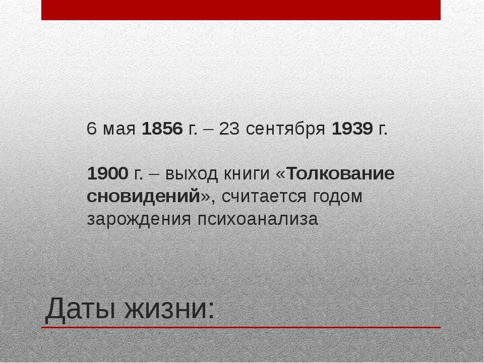 Даты жизни: 6 мая 1856 г. – 23 сентября 1939 г. 1900 г. – выход книги «Толков...