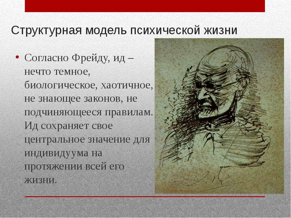 Структурная модель психической жизни Согласно Фрейду, ид – нечто темное, биол...