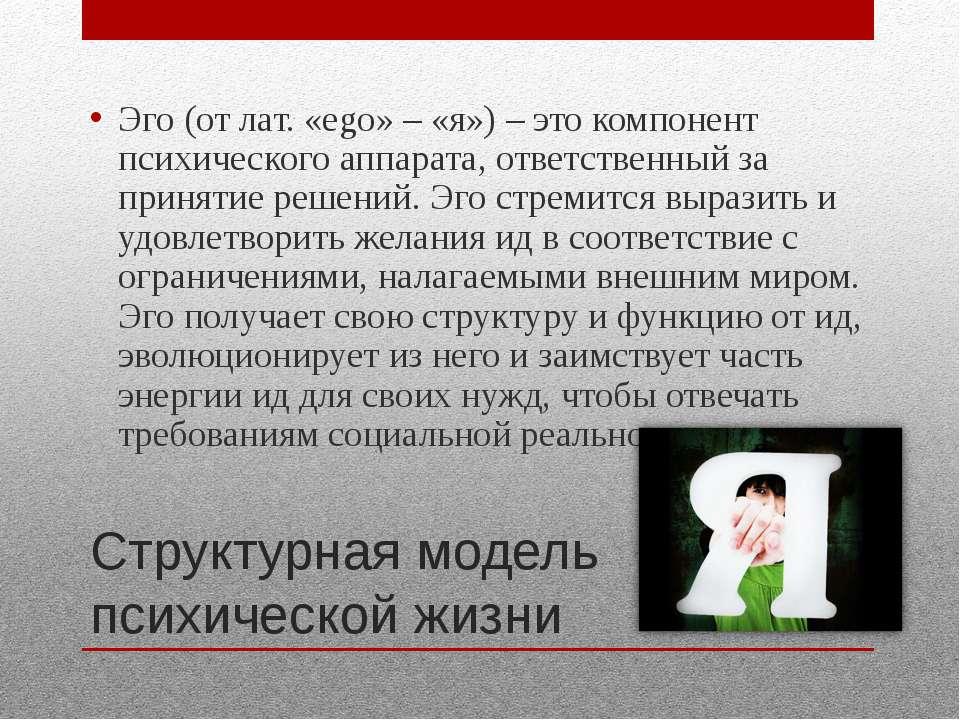 Структурная модель психической жизни Эго (от лат. «ego» – «я») – это компонен...