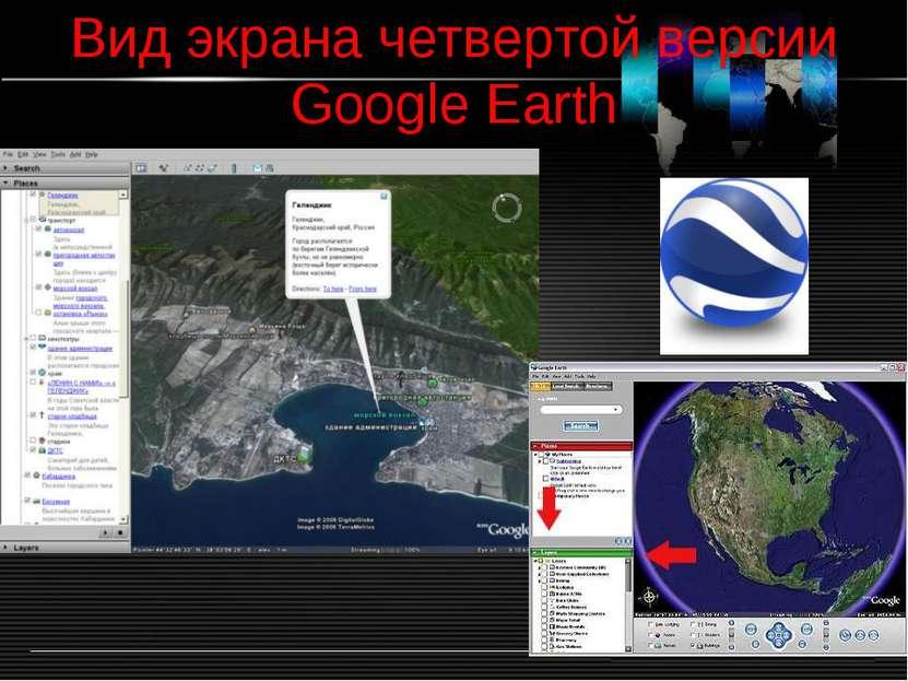 Вид экрана четвертой версии Google Earth