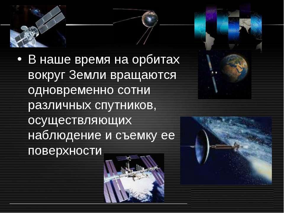 В наше время на орбитах вокруг Земли вращаются одновременно сотни различных с...