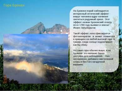 Гора Брокен На Брокене порой наблюдается интересный оптический эффект - вокру...