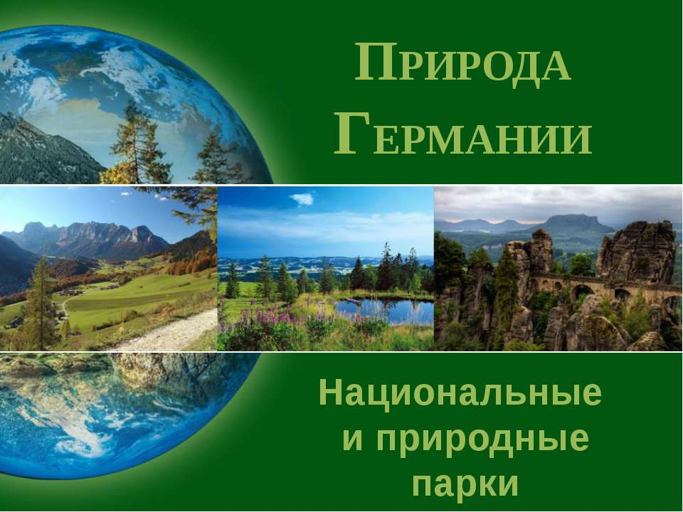 ПРИРОДА ГЕРМАНИИ Национальные и природные парки
