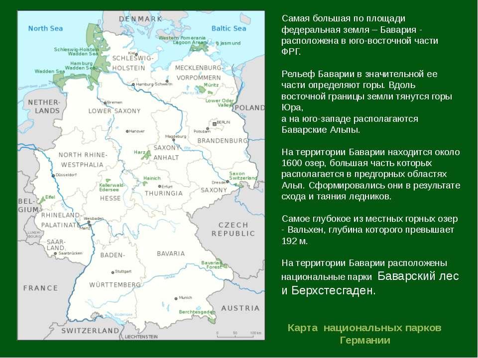 Карта национальных парков Германии Самая большая по площади федеральная земля...