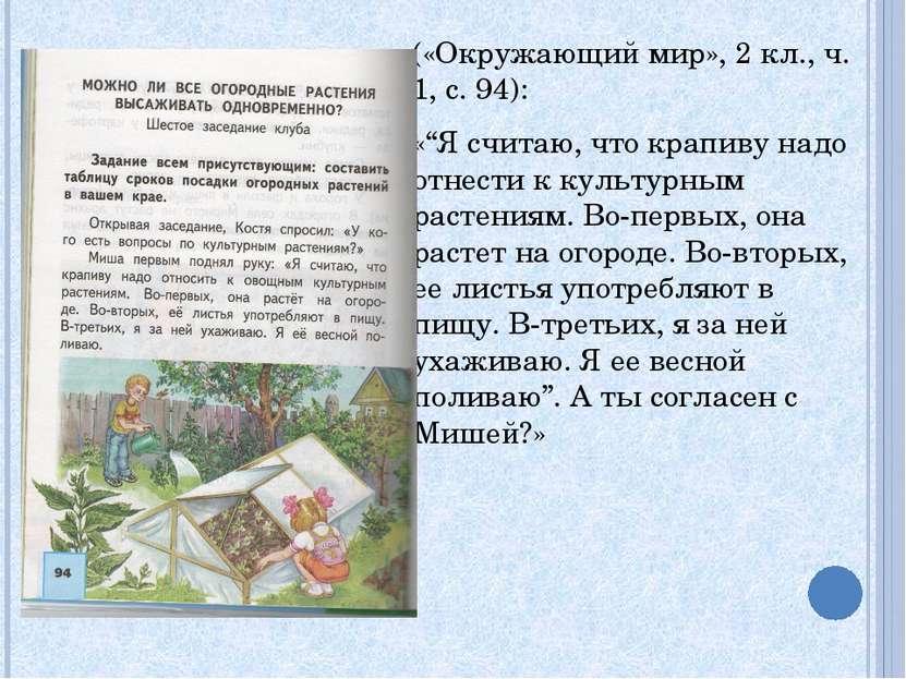 """(«Окружающий мир», 2 кл., ч. 1, с. 94): «""""Я считаю, что крапиву надо отнести ..."""