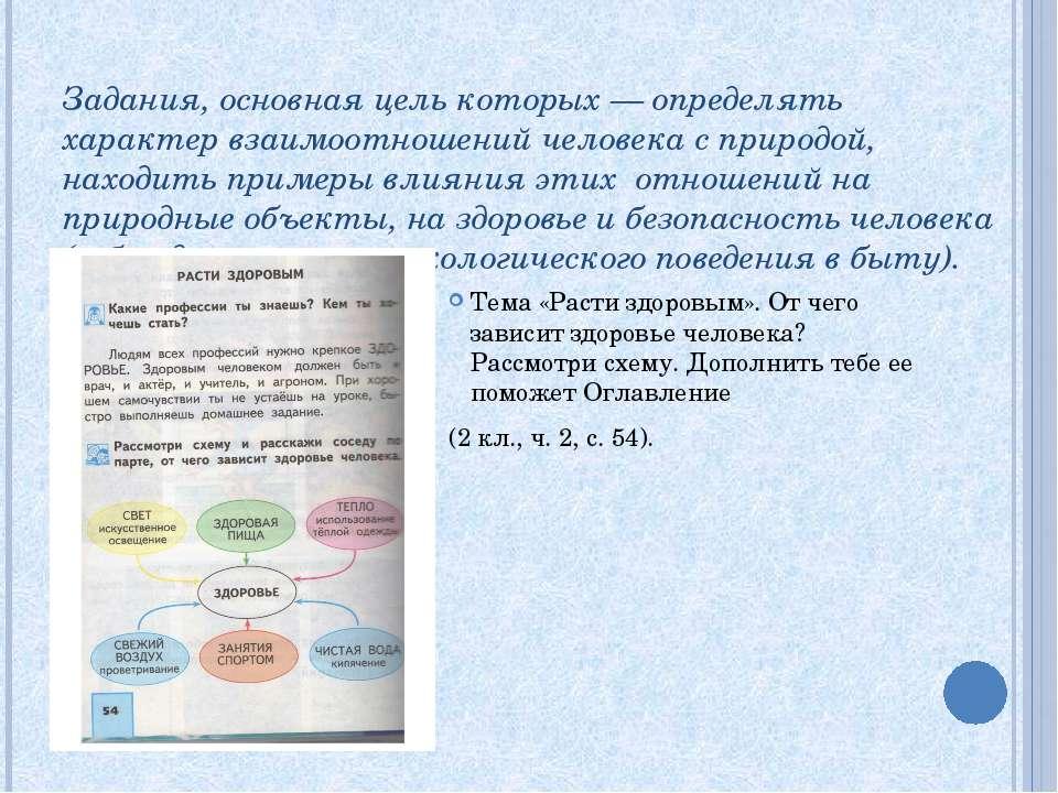 Задания, основная цель которых — определять характер взаимоотношений человека...