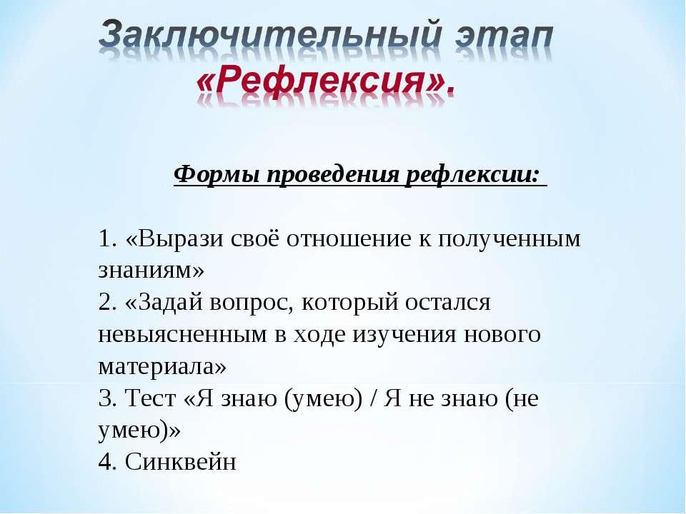 Формы проведения рефлексии: 1. «Вырази своё отношение к полученным знани...