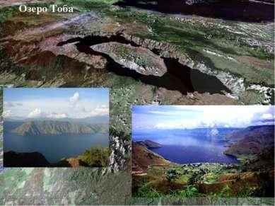 Озеро Тоба