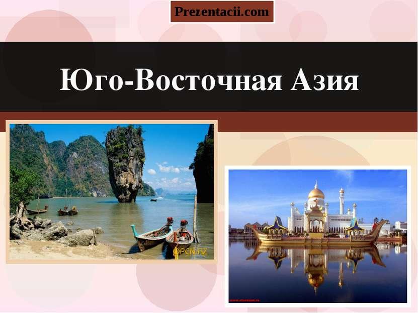 Юго-Восточная Азия Prezentacii.com