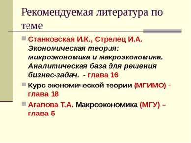 Рекомендуемая литература по теме Станковская И.К., Стрелец И.А. Экономическая...