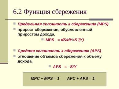 6.2 Функция сбережения Предельная склонность к сбережению (MPS) прирост сбере...