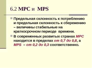 6.2 MPC и MPS Предельная склонность к потреблению и предельная склонность к с...