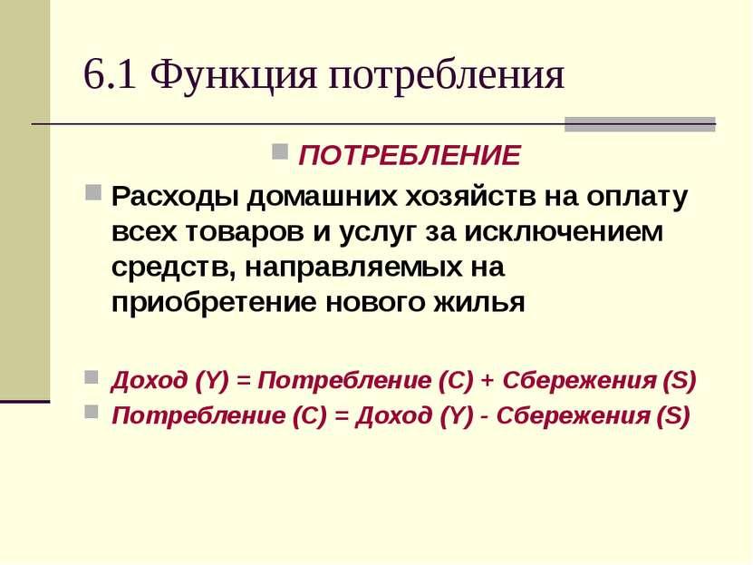 6.1 Функция потребления ПОТРЕБЛЕНИЕ Расходы домашних хозяйств на оплату всех ...