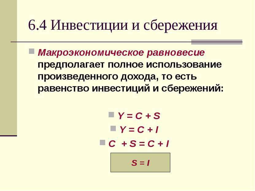 6.4 Инвестиции и сбережения Макроэкономическое равновесие предполагает полное...