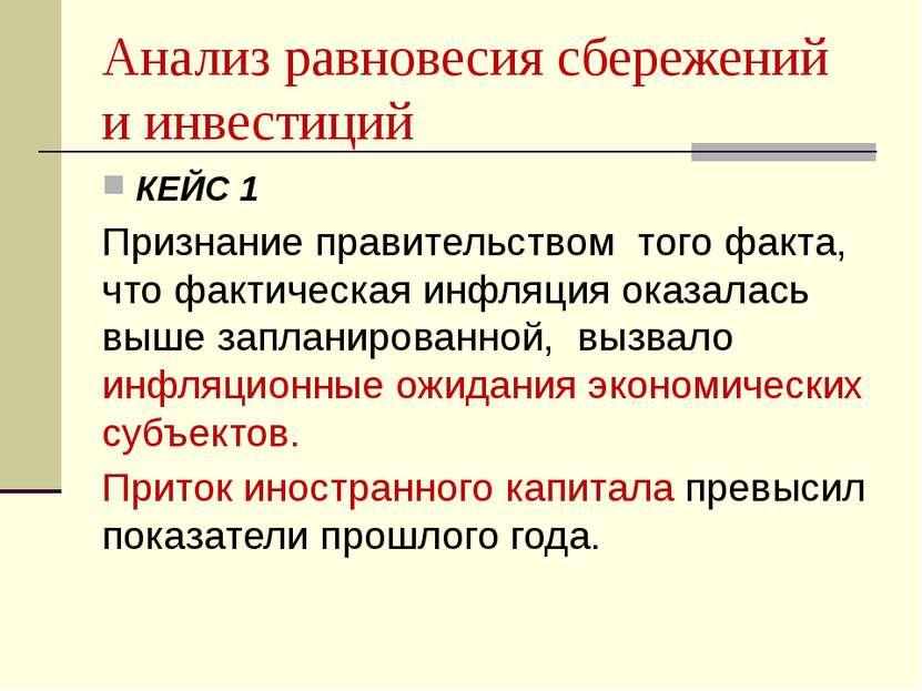 Анализ равновесия сбережений и инвестиций КЕЙС 1 Признание правительством тог...
