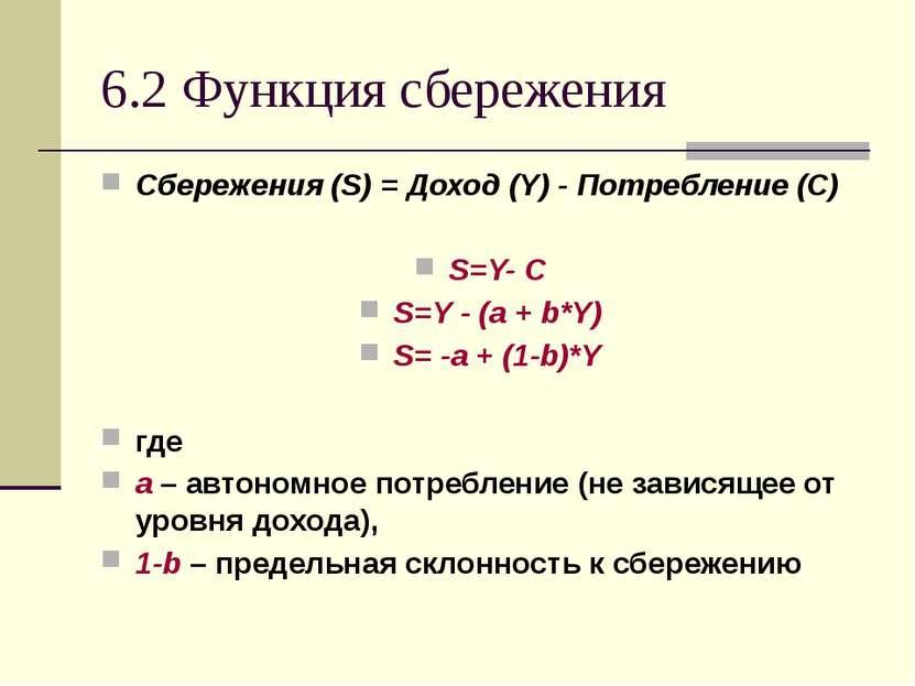 6.2 Функция сбережения Сбережения (S) = Доход (Y) - Потребление (С) S=Y- C S=...