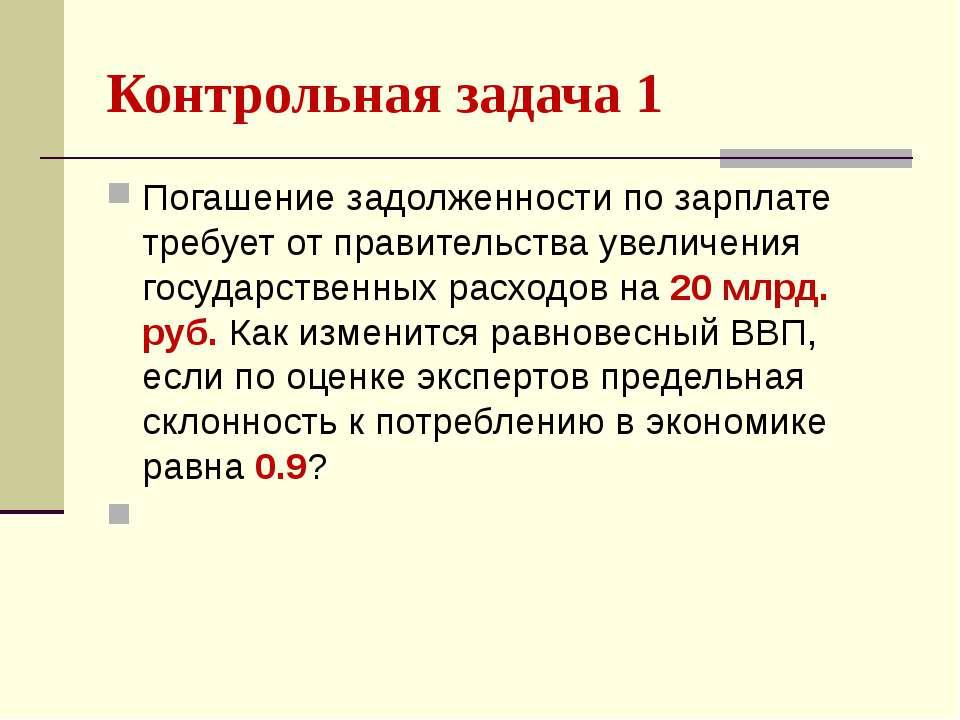 Контрольная задача 1 Погашение задолженности по зарплате требует от правитель...
