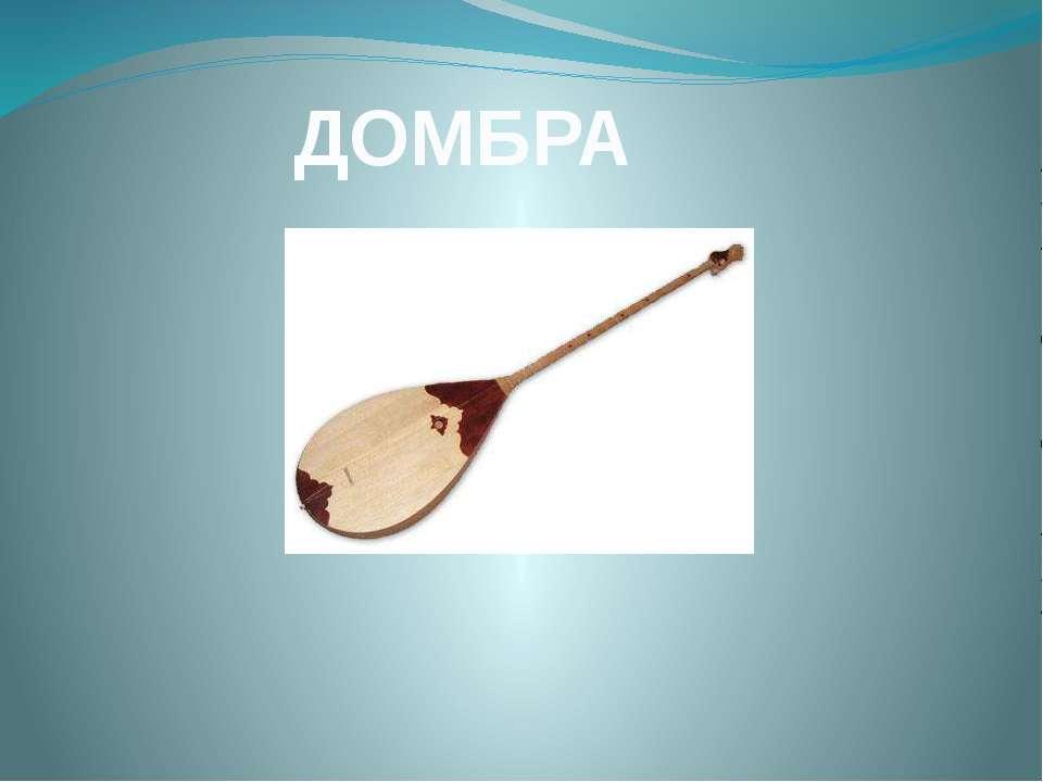 ДОМБРА