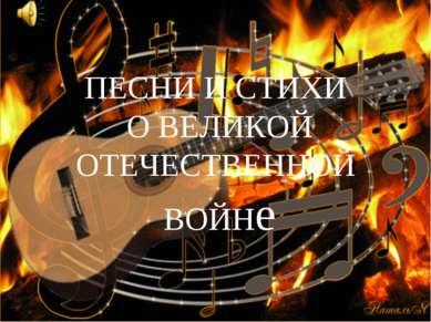 ПЕСНИ И СТИХИ О ВЕЛИКОЙ ОТЕЧЕСТВЕННОЙ ВОЙНе
