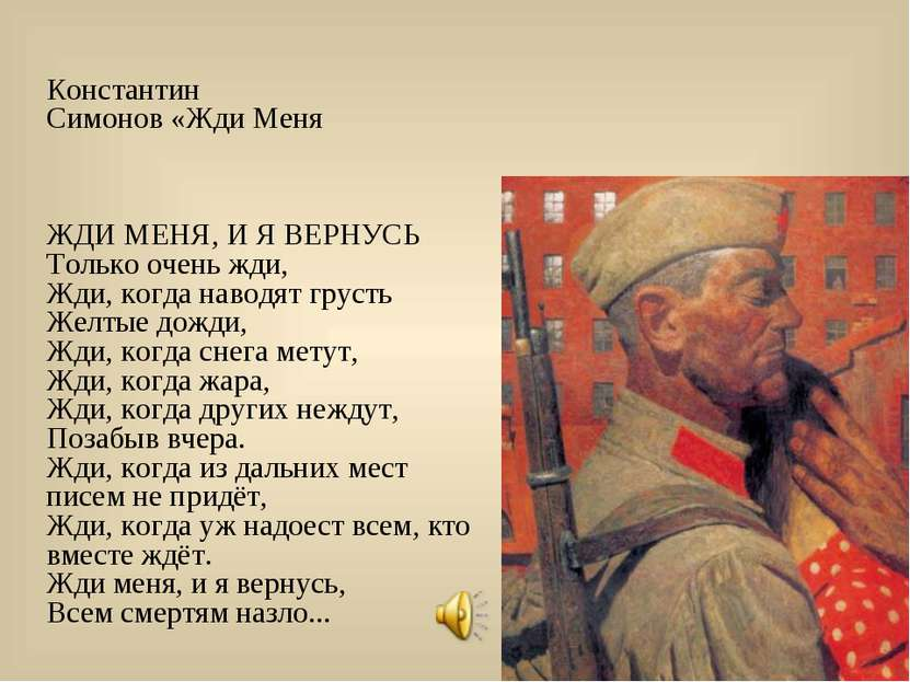 Константин Симонов «Жди Меня ЖДИ МЕНЯ, И Я ВЕРНУСЬ Только очень жди, Жди, ког...