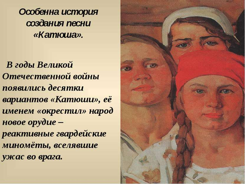 Особенна история создания песни «Катюша». В годы Великой Отечественной войны ...