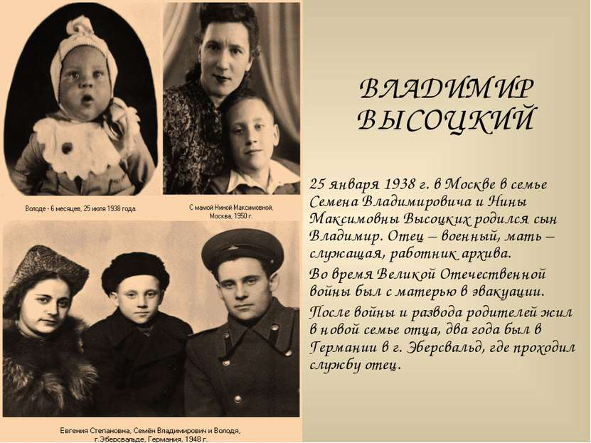 ВЛАДИМИР ВЫСОЦКИЙ 25 января 1938 г. в Москве в семье Семена Владимировича и Н...