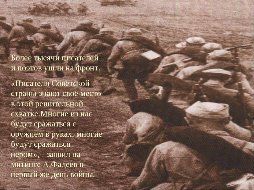 Более тысячи писателей и поэтов ушли на фронт. «Писатели Советской страны зна...