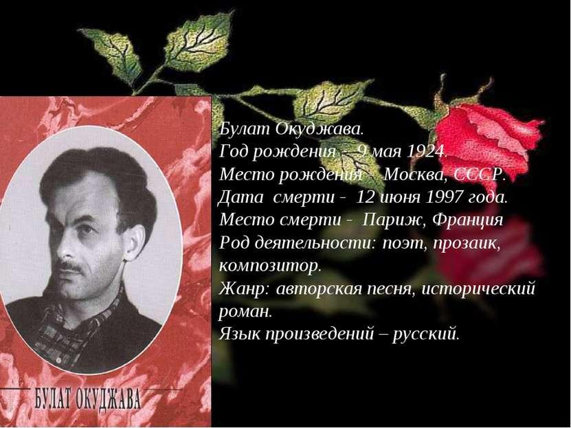Булат Окуджава. Год рождения - 9 мая 1924. Место рождения - Москва, СССР. Дат...