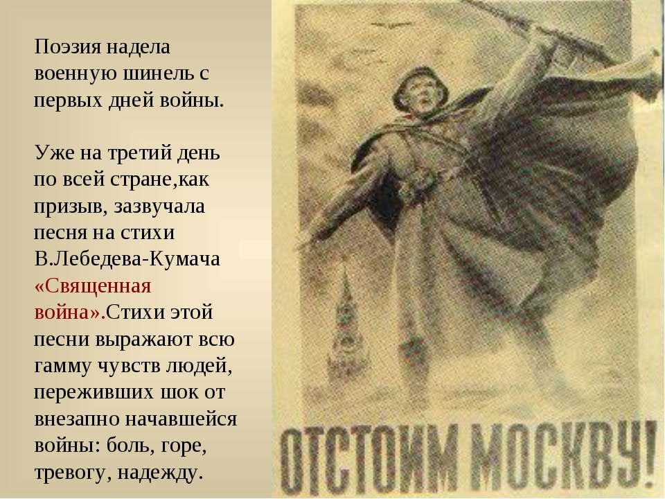 Поэзия надела военную шинель с первых дней войны. Уже на третий день по всей ...