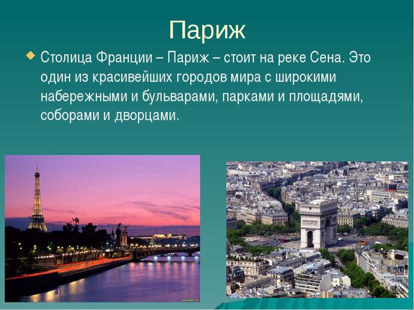 Париж Столица Франции – Париж – стоит на реке Сена. Это один из красивейших г...