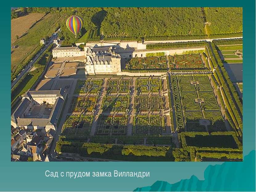 Сад с прудом замка Вилландри