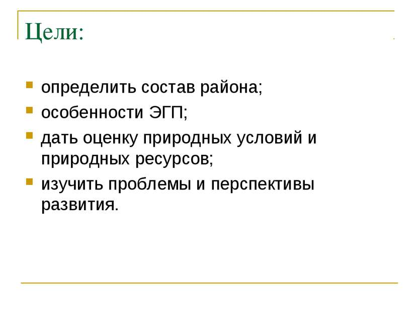 Цели: определить состав района; особенности ЭГП; дать оценку природных услови...