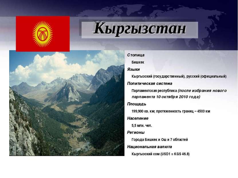 Столица Бишкек Языки Кыргызский (государственный), русский (официальный) Поли...
