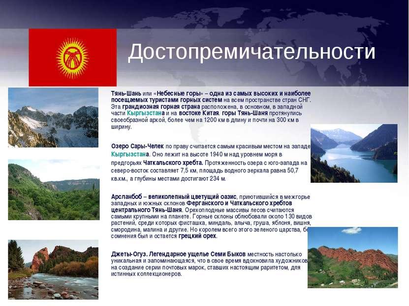 Достопремичательности Тянь-Шань или «Небесные горы» – одна из самых высоких и...