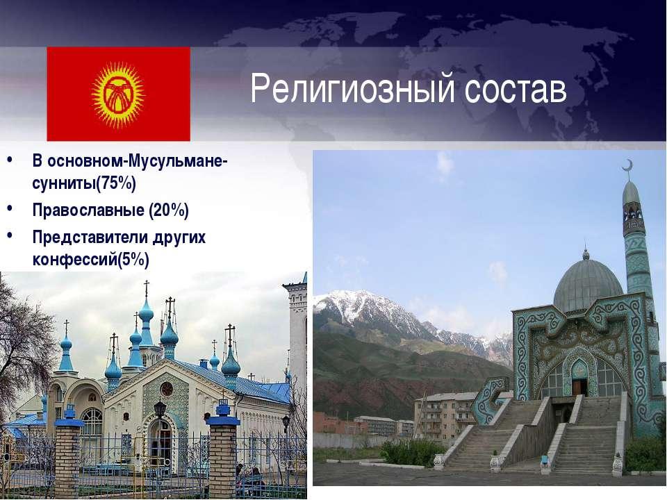 Религиозный состав В основном-Мусульмане-сунниты(75%) Православные (20%) Пред...