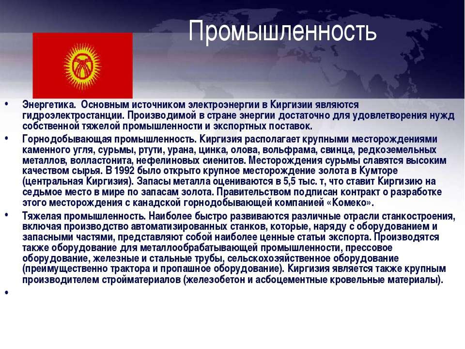 Промышленность Энергетика. Основным источником электроэнергии в Киргизии явля...
