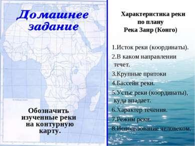 Обозначить изученные реки на контурную карту. 1.Исток реки (координаты). 2.В ...