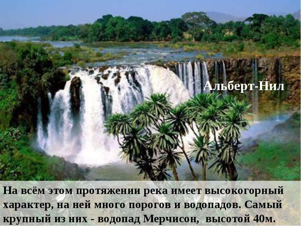 На всём этом протяжении река имеет высокогорный характер, на ней много порого...