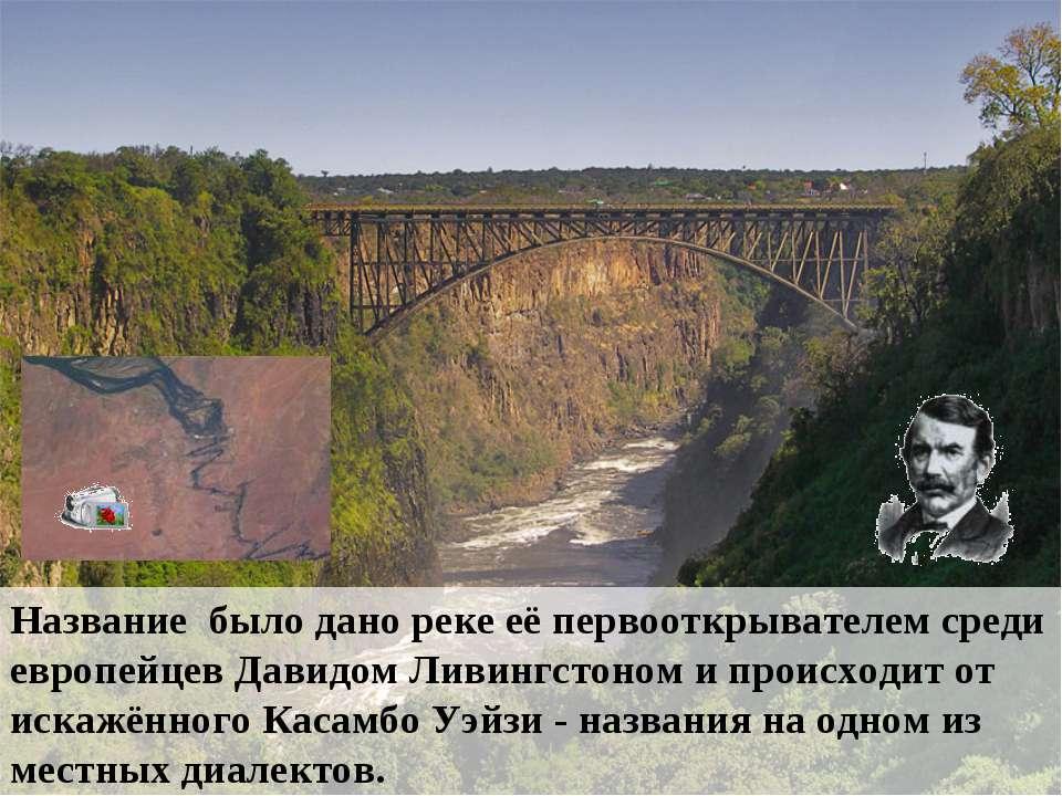 Название было дано реке её первооткрывателем среди европейцев Давидом Ливингс...