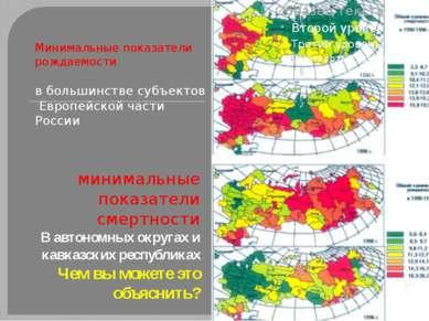 минимальные показатели смертности В автономных округах и кавказских республик...