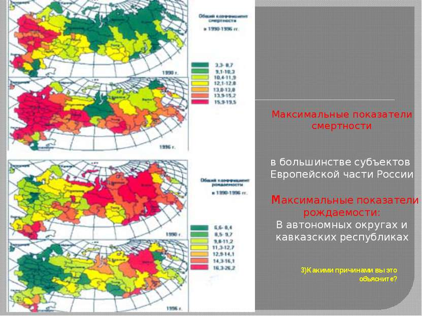 Максимальные показатели смертности в большинстве субъектов Европейской части ...