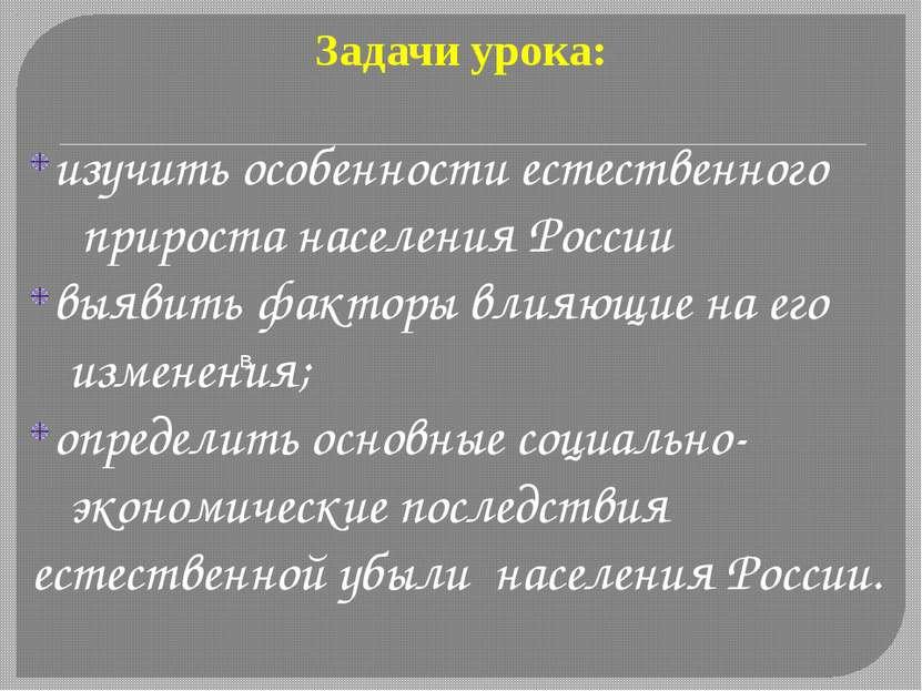 Задачи урока: изучить особенности естественного прироста населения России выя...