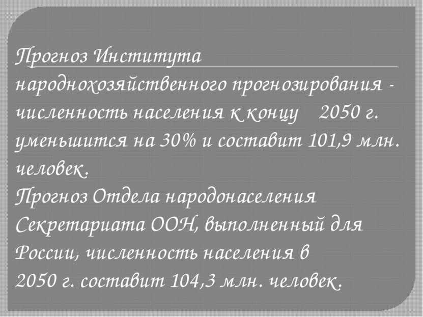 Прогноз Института народнохозяйственного прогнозирования - численность населен...